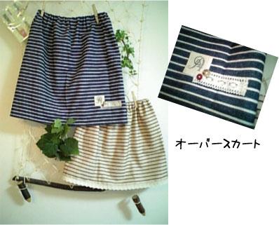 Handmade20061141