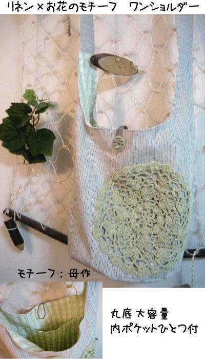 Handmade20069151